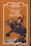 - Конан и река забвения обложка книги