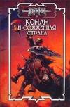 Брайан Д. - Конан и сожженная страна обложка книги