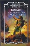 Брайан Д. - Конан и укротитель монстров обложка книги