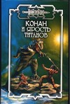 Старк Д. - Конан и Ярость титанов обложка книги