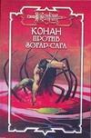 Монро К. - Конан против Зогар-Сага обложка книги