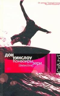 Уинслоу Дон - Конвоиры зари обложка книги