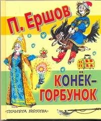 Ершов П. П. - Конёк - горбунок обложка книги