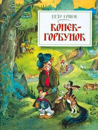 Ершов П. П. - Конек-Горбунок обложка книги