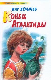 Конец Атлантиды обложка книги