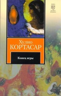 Кортасар Х. - Конец игры обложка книги