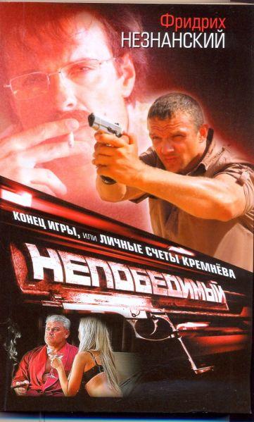 Конец игры, или Личные счеты Кремнёва