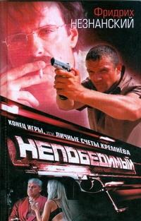 Незнанский Ф.Е. - Конец игры, или Личные счеты Кремнёва обложка книги