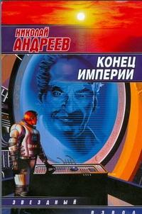 Андреев Н. Ю. - Конец империи обложка книги