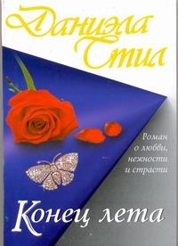 Стил Д. - Конец лета обложка книги
