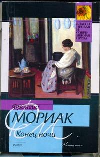 Мориак Франсуа - Конец ночи обложка книги