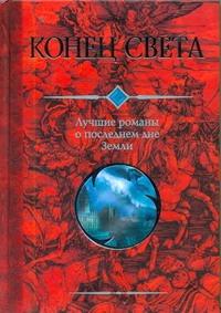 Лукьяненко С. В. - Конец света обложка книги
