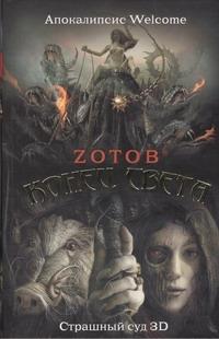 Зотов (Zотов) Г.А. - Конец света. Апокалипсис Welcome; Страшный суд 3D обложка книги