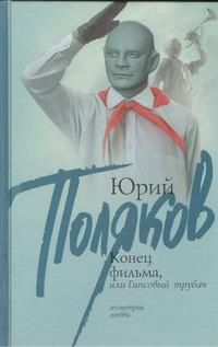 Поляков Ю.М. - Конец фильма, или Гипсовый трубач обложка книги