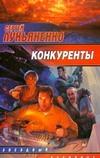 Лукьяненко С. В. - Конкуренты обложка книги