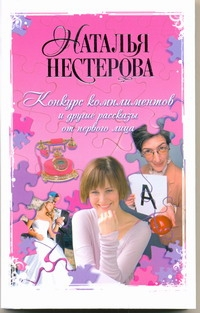 Нестерова Наталья - Конкурс комплиментов и другие рассказы от первого лица обложка книги