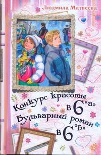 Конкурс красоты в 6 А.  Бульварный роман в 6 Б обложка книги