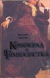 Щукин - Конокрад и гимназистка обложка книги