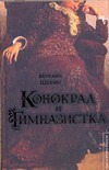 Конокрад и гимназистка Щукин