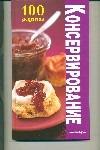 Дриго А. В. - Консервирование : рецепты сладких, соленых и острых блюд обложка книги