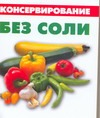 Цейтлина М.В. - Консервирование без соли обложка книги
