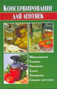 Калинина А. - Консервирование для лентяек обложка книги