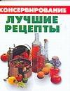 Цейтлина М.В. - Консервирование. Лучшие рецепты обложка книги
