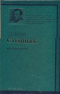 Стейнбек Дж. - Консервный Ряд обложка книги