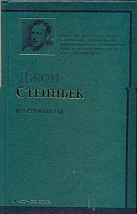 Консервный Ряд Стейнбек Дж.