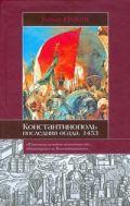 Константинополь. Последняя осада, 1453