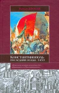 Кроули Роджер - Константинополь. Последняя осада, 1453 обложка книги