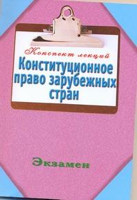 Петренко А.В. - Конституционное право зарубежных стран обложка книги