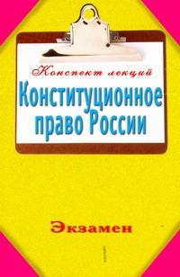 Петренко А.В. - Конституционное право России обложка книги