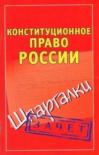 Петренко А.В. - Конституционное право России. Шпаргалки обложка книги