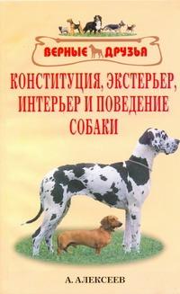 Конституция, экстерьер, интерьер и поведение собаки обложка книги