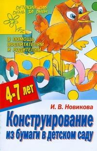 Новикова И.В. - Конструирование из бумаги в детском саду обложка книги