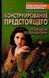 Сельченок К.В. - Конструирование предстоящего обложка книги