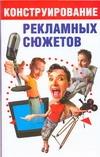 Малкова Ю.В. - Конструирование рекламных сюжетов обложка книги