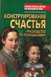 Сельченок К.В. - Конструирование счастья: Руководство по психодизайну обложка книги