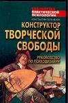 Сельченок К.В. - Конструктор творческой свободы. Руководство по психодизайну обложка книги