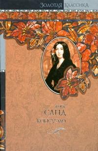 Консуэло обложка книги