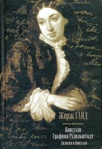 Консуэло. Графиня Рудольштадт обложка книги
