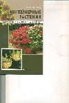 Колесникова Е. В. - Контейнерные растения обложка книги