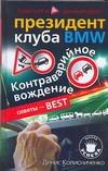 Колисниченко Д. Н. - Контраварийное вождение. Советует и рекомендует президент клуба BMW обложка книги