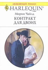 Контракт для двоих обложка книги