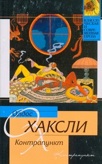 Хаксли О. - Контрапункт обложка книги