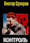 Суворов В. - Контроль обложка книги