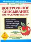 Узорова О.В. - Контрольное списывание по русскому языку. 1 класс обложка книги