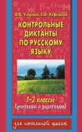 Контрольные диктанты по русскому языку. 1-2 класс