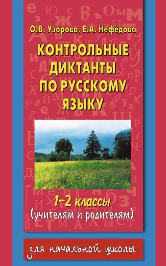 Контрольные диктанты по русскому языку. 1-2 класс Узорова О.В.